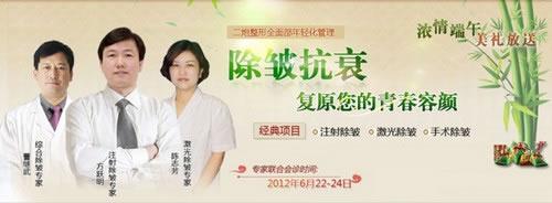 """端午节即将来临,北京二炮整形美容医院为您倾情推出""""除皱抗衰,专家"""