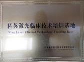 科英激光临床技术培训基地