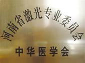 河南省激光专业委员会