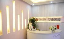 杭州芬迪医疗美容诊所前台