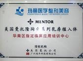 美国MENTOR公司特授顶级品牌妙桃机构