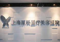 上海韩镜(原原辰)医疗美容医院
