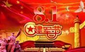 广美美容献礼八一建军节 大型优惠活动感恩特惠