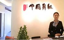 中国鼻祖南京定制中心前台接待处