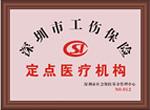 深圳市工伤保险