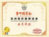 亚洲整形医师协会会员单位