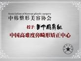 中国隆鼻失败修复援助中心