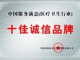 中国服务满意(医疗卫生行业)十佳诚信品牌
