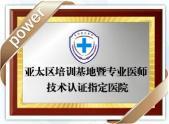 亚太区培训基地技术认证制定医院