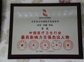 中国医疗卫生行业最具影响力百强杰出人物