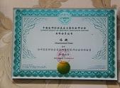 医师协会美容与整形医师分会专科会员证书