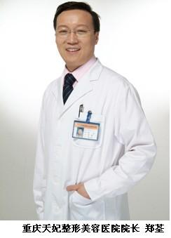 重庆天妃整形美容医院院长郑荃