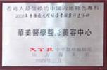 香港人较信赖的内地整形美容机构