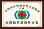 中国美容整形优秀单位