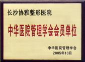 中华医院管理学会会员单位