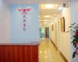 民航上海医院长廊