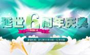 北京延世喜迎六周年庆典 点亮冬季整容style