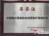 中国整形美容协会民营医疗美容机构