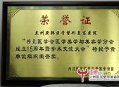 中华医学会医学美学与美容学分会授予亚韩荣誉证