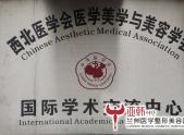 国际学术交流中心牌