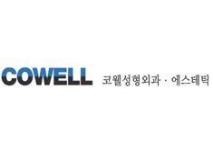 韩国cowell整形外科医院