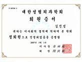 金振星院长获得大韩整形外科学会会员资格