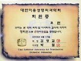 吴珉院长大韩美容整形外科学会会员证