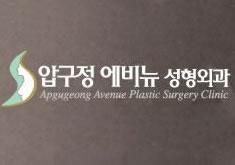 韩国狎鸥亭艾比钮整形外科