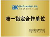 韩国BK集团唯一指定的合作单位