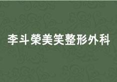 韩国李斗荣美笑整形外科医院