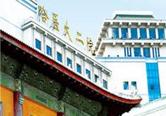 哈尔滨医科大学附属第二医院整形科
