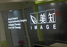 韩国一美知整形外科医院