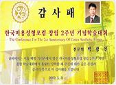 韩国美Q美容整形外科医院荣誉