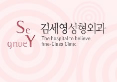 韩国金世永整形外科诊所