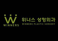 韩国winners整形外科医院