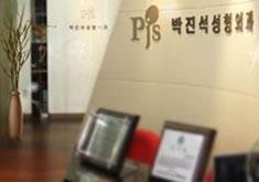韩国PJS朴真奭整形外科医院