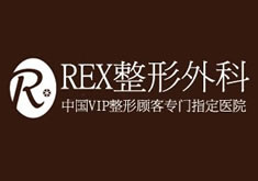 韩国REX整形外科医院