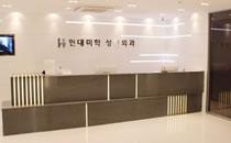 韩国现代美学整形医院前台