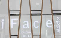 韩国iFace整形外科医院外景