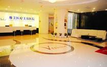 天津维美医疗美容医院大厅