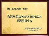 SUNMAX BIOTECH亚洲培训中心