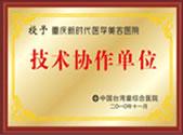 中国台湾整形协会技术协作单位