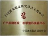 广州后勤医院激光整形美容中心荣誉