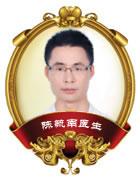 陈毓南 广州星团整形美容医院整形医生