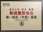 韩国整形协会指定()医院
