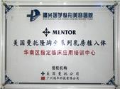 美国曼托隆胸全系列乳房植入体华南区指定临床应用培训中心