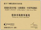 美国医诺美乳房学院(麦格假体)中国华南地区假体丰胸教学基地