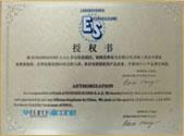 法国ES乳房植入体中国指定使用机构