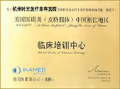 美国医诺美(麦格假体)中国浙江地区临床培训中心