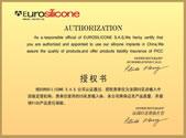 法国ES隆胸假体中国指定使用机构